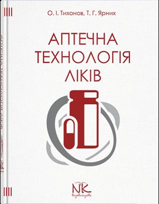 """Книга """"Аптечна технологія ліків"""" — 5-те вид. Тихонов О. І., Ярних Т. Г."""