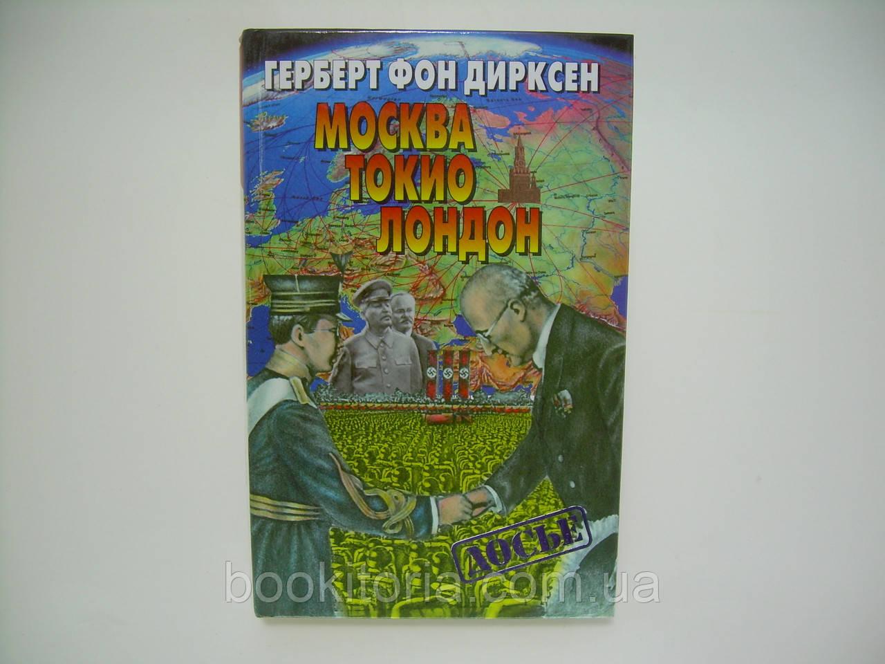 Дирксен Г. фон. Москва, Токио, Лондон. Двадцать лет германской внешней политики (б/у).