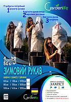 """Чехол для укрытия растений 300х160 """"РУКАВ"""" GARDENLIFE"""