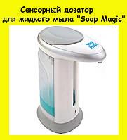 """Сенсорный дозатор для жидкого мыла """"Soap Magic""""! Лучший подарок"""