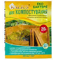 Биодеструктор Kalius для компостирования 20 г Біохім-Сервіс