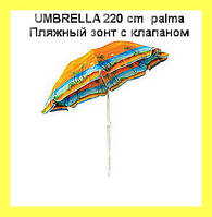 UMBRELLA 220 cm palma Пляжний парасольку з клапаном! Найкращий подарунок