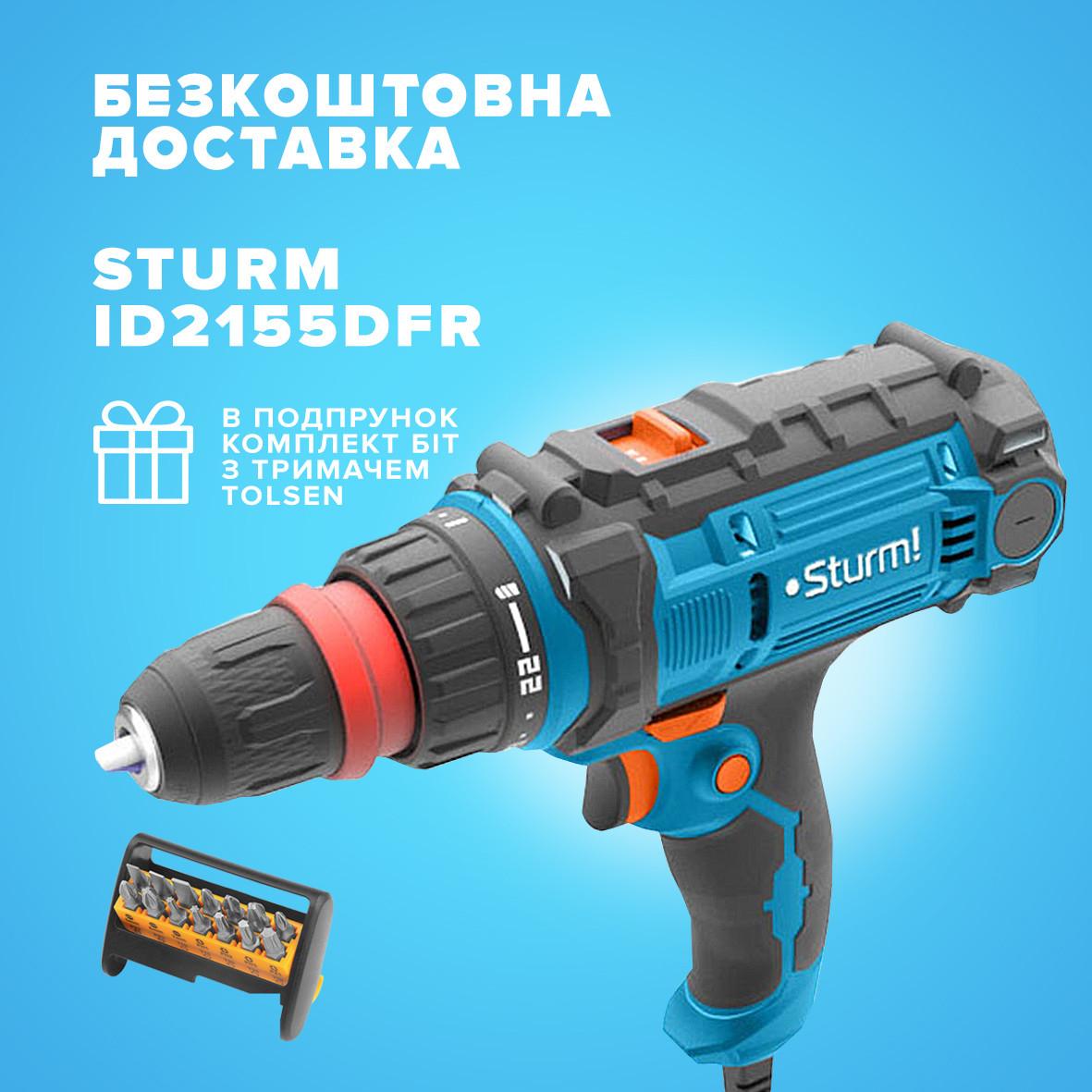 Дрель-шуруповерт сетевой Sturm ID2155DFR  быстросъемный патрон / бесплатная доставка