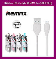 Кабель iphоne5/6 REMAX 1м (SOUFFLE), спеши купить