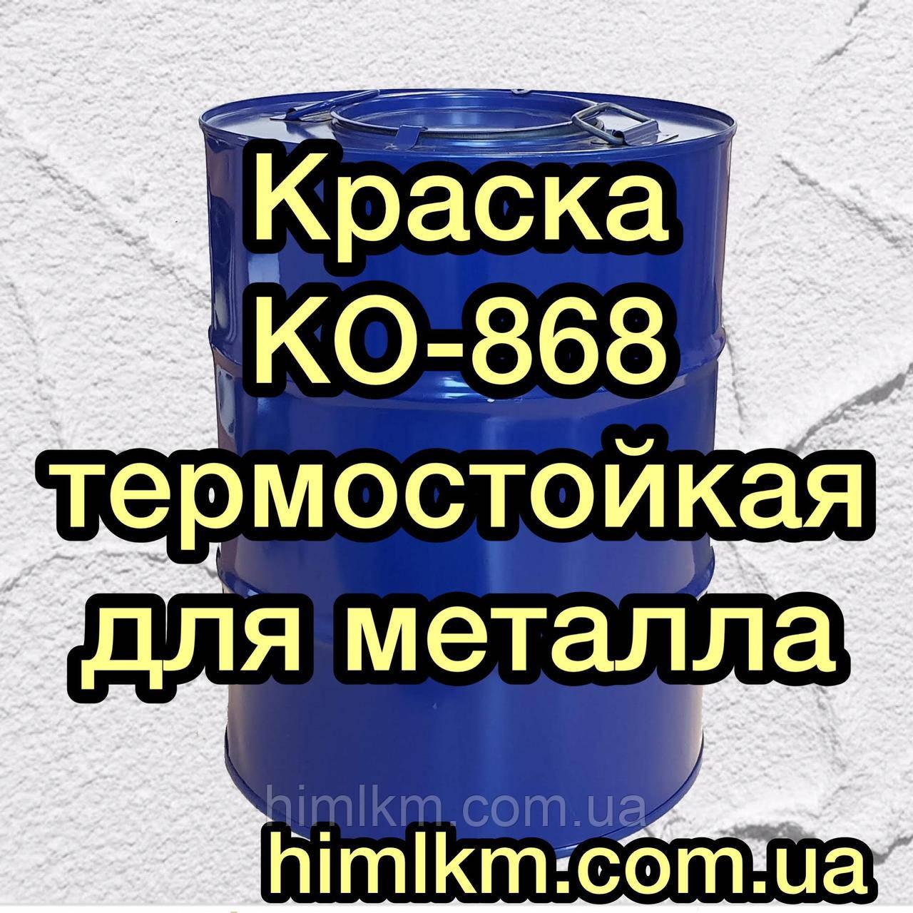 Термостойкая краска КО-868 для металла +600°С, 50кг