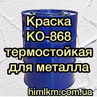 Термостойкая краска КО-868 для металла +600°С, 50кг, фото 1