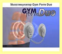 Миостимулятор Gym Form Duo, спеши купить