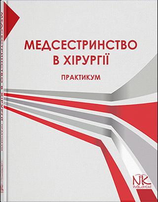 "Книга ""Практикум з медсестринства в хірургії"" Сабадишин Р. О., Маркович О.В."