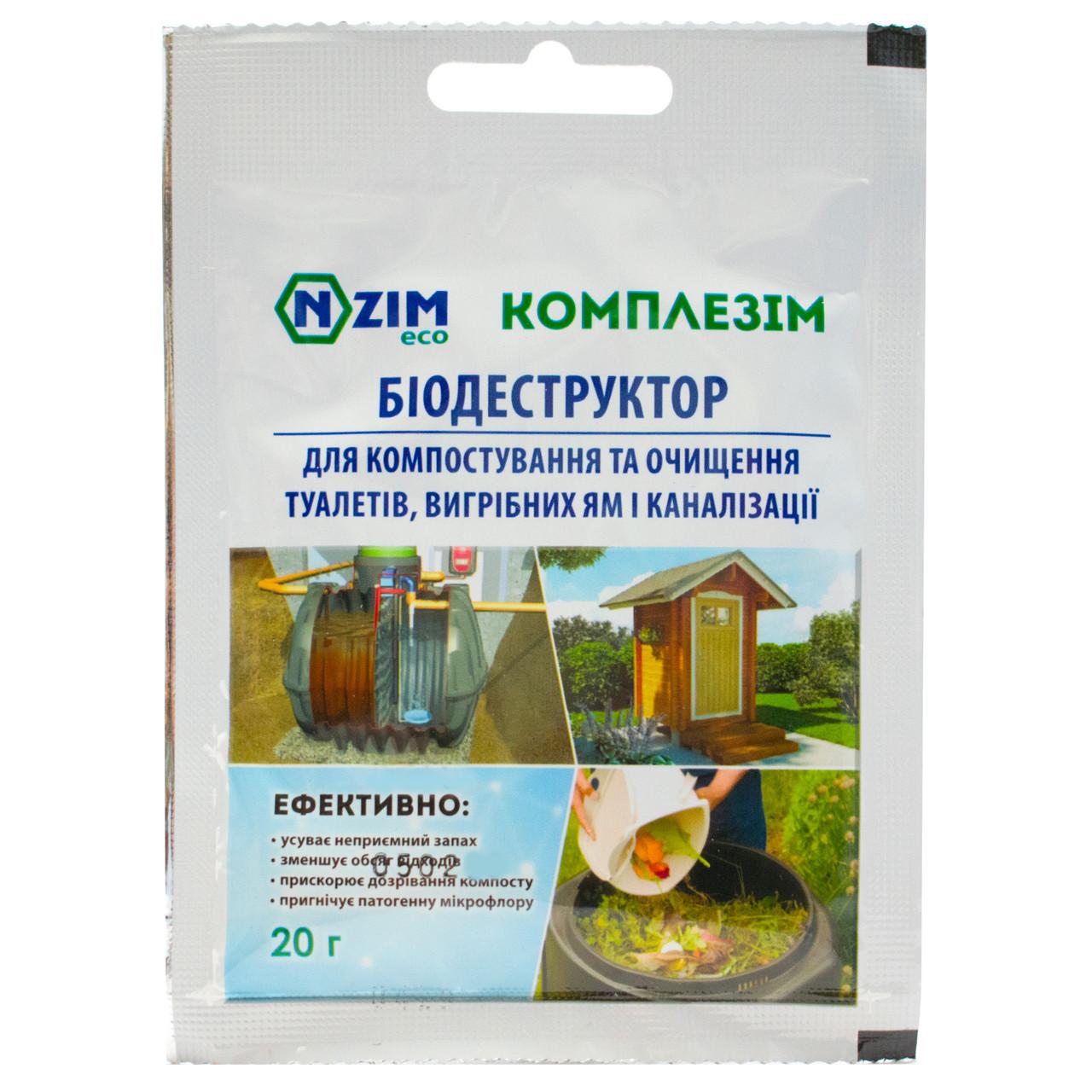 Биодеструктор Комплезим 20 г