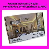 Крепеж настенный для телевизора 14-55 дюймов 117B-2! Лучший подарок
