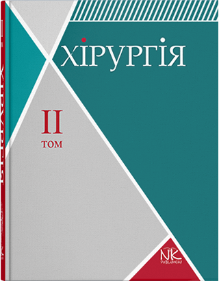 """Книга """"Хірургія. Т.2. Спеціальна хірургія"""" Сабадишин Р. О., Рижковський В. О."""