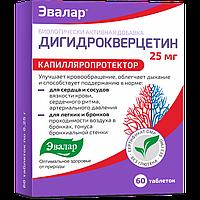 Дигидрокверцетин Эвалар 60 таб.