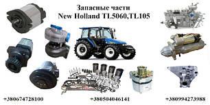 Запасные части New Holland TL5060,New Holland TL105