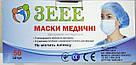 Маска медицинская одноразовая 3-х слойная нестерильная на резинках голубая/ 3ЕЕЕ, фото 4