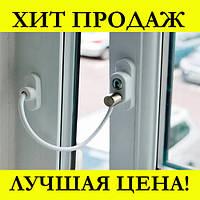 Блокиратор открывания окна от детей WINDOW Restrictor! Лучший подарок