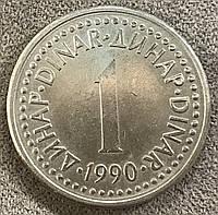 Монета Югославии 1 динар 1990 г., фото 1