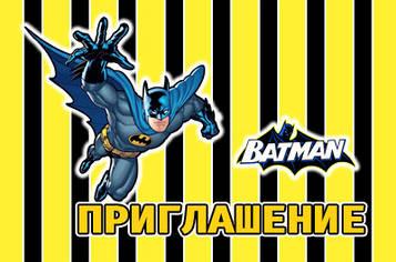 """""""Бетмен: Полоска"""" - Пригласительные РУС"""