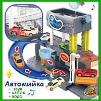 Детский гараж Автомойка с водой звуком и светом