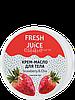 Крем-масло для тіла Superfood Strawberry & Chia 225 мл Fresh Juice