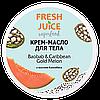 Крем-масло для тіла Superfood Baobab & Caribbean Gold Melon 225 мл Fresh Juice