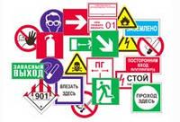 Знаки безопасности, обеспечение эвакуации