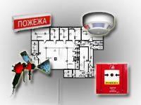 Пожарная сигнализация: проектирование, монтаж и обслуживание