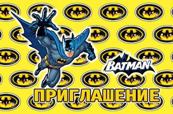"""""""Бетмен: Знак"""" - Пригласительные РУС"""