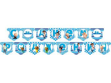 """""""Босс Молокосос Ассорти"""" - Гирлянда Буквы длинна - 2.3м., РУС"""