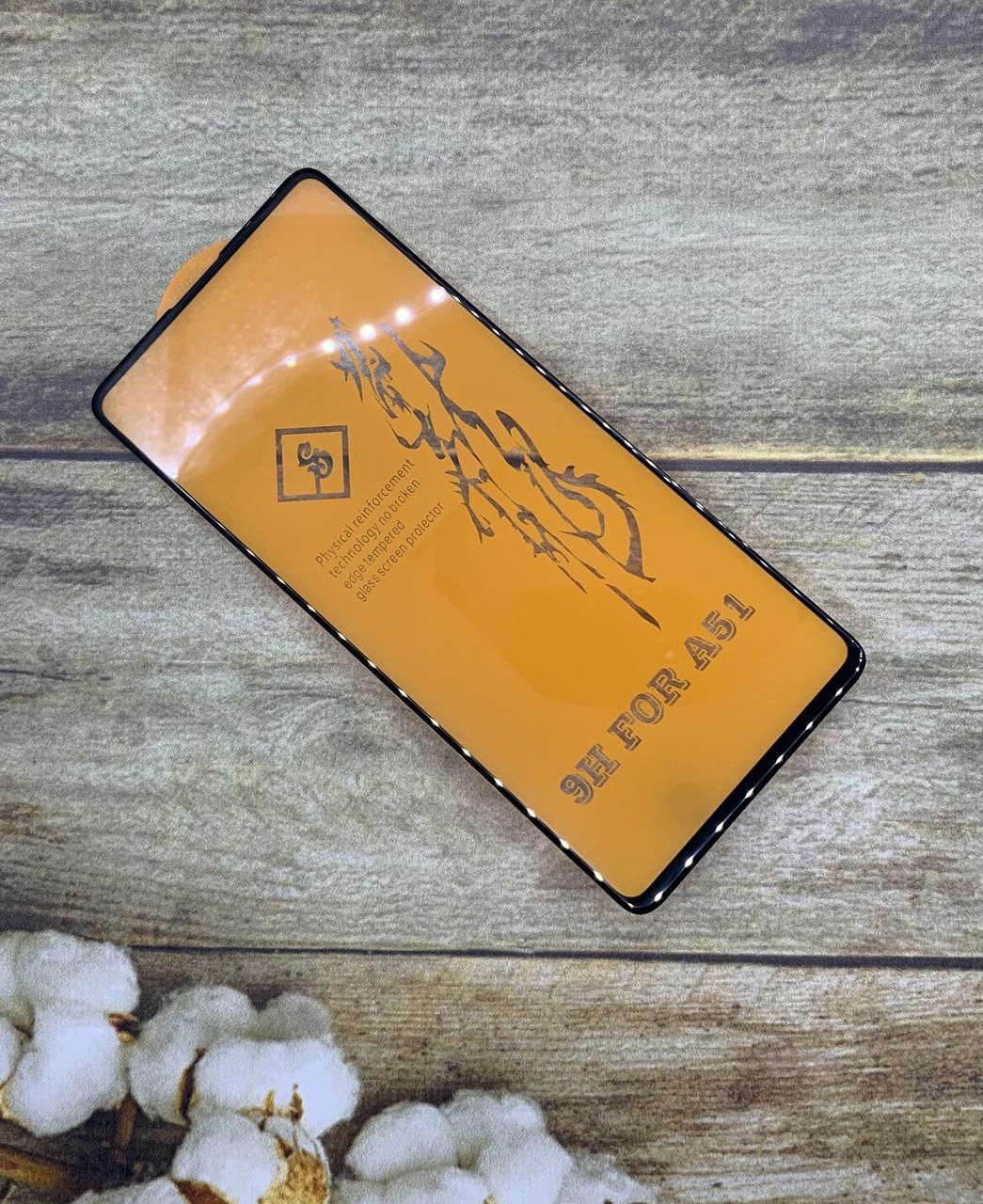 Защитное стекло на Samsung A51 2020 (A515F)  захисне скло Premium качество
