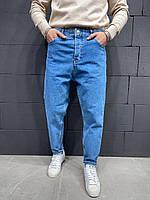 Джинсы МОМ мужские синие классические демисезонные широкие джинсы мужские синие