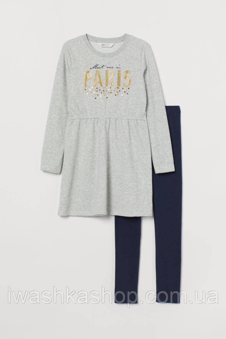 Стильный комплект с пайетками, платье и леггинсы на девочку 8 - 9 лет, р. 134, H&M