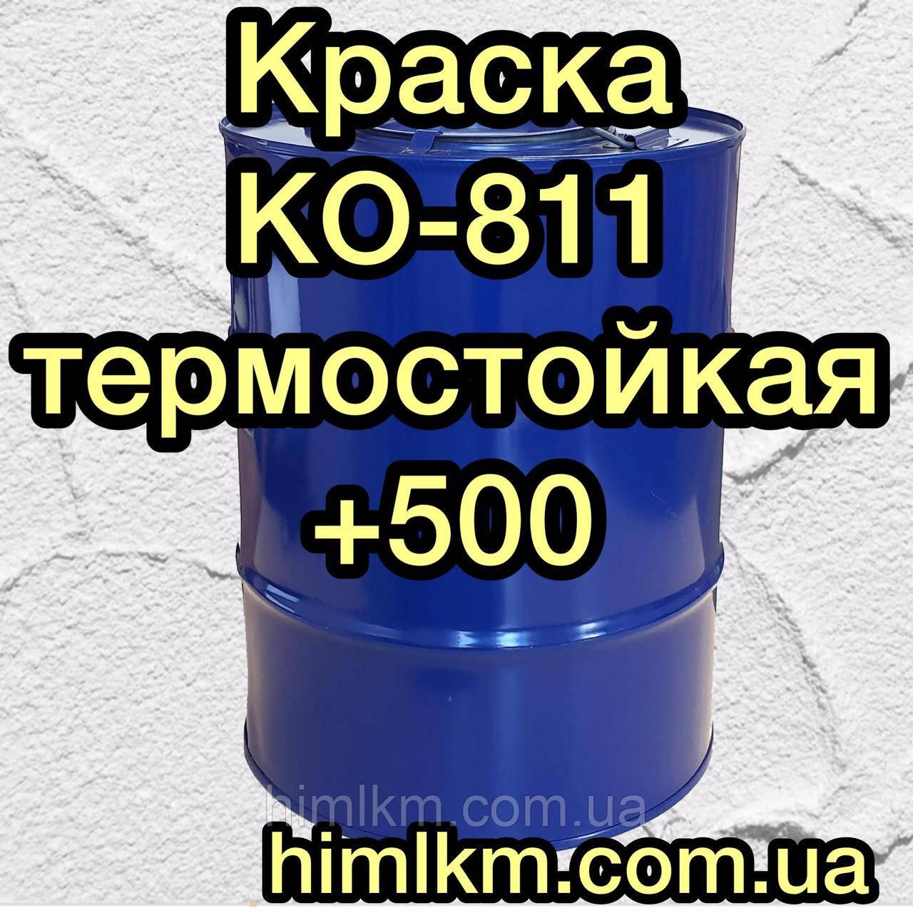 Термостойкая краска КО-811 по металлу, 50кг