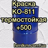 Термостойкая краска КО-811 по металлу, 50кг, фото 1