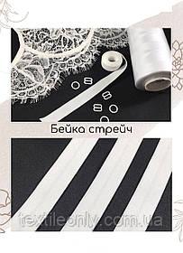 Бейка трикотажна стрейч матовий колір білий 15 мм
