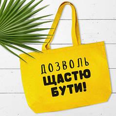 """Эко сумка желтая  большая многоразовая из хлопка с надписью """"Дозволь щастю бути"""""""