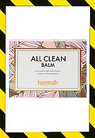 Очищающий бальзам для снятия макияжа, Heimish, All Clean Balm, 120 мл