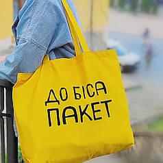 """Эко сумка желтая  большая многоразовая из хлопка с надписью """"До біса пакет"""""""