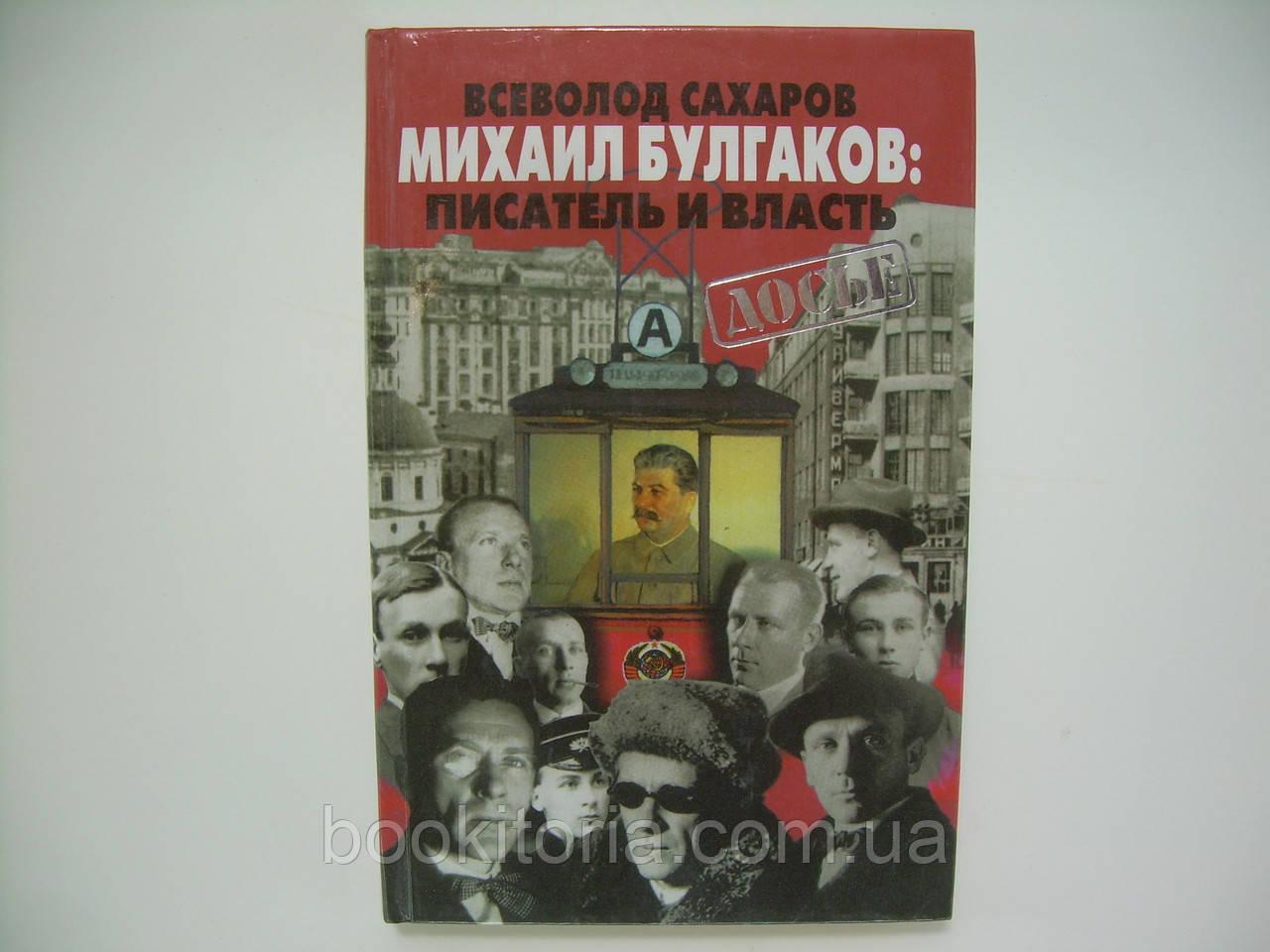 Сахаров В. Михаил Булгаков: писатель и власть (б/у).