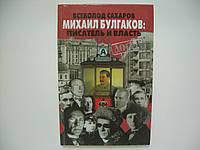 Сахаров В. Михаил Булгаков: писатель и власть (б/у)., фото 1
