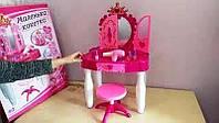 Трюмо детское 661-21 туалетный столик со стульчиком и аксессуарами детский игровой набор