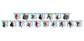 """""""Мстители"""" - Гирлянда Буквы длинна - 2.5м., УКР"""