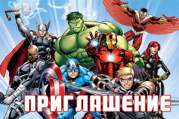 """""""Мстители"""" - Пригласительные В1 РУС"""