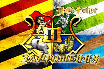 """Гарри Поттер"" - Запрошення УКР"