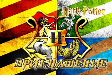 """""""Гарри Поттер"""" - Пригласительные РУС"""