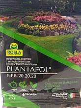 Мінеральне добриво з мікроелементами для листового живлення PLANTAFOL ПЛАНТАФОЛ Активні зростання 25 грам