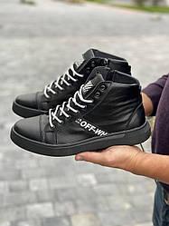 Мужские кеды кожаные зимние черные CrosSAV 325 Casual