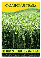 Семена Суданская Трава Голубовская 25, (Сорго Суданское), трехцветная, 1кг