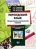 Гладкова Е. Л., Семенова Е. В., Мелехина Н. В. Персидский язык. Общественно-политический перевод.