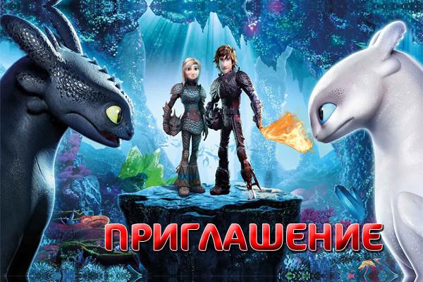 """""""Драконы"""" - Пригласительные РУС"""