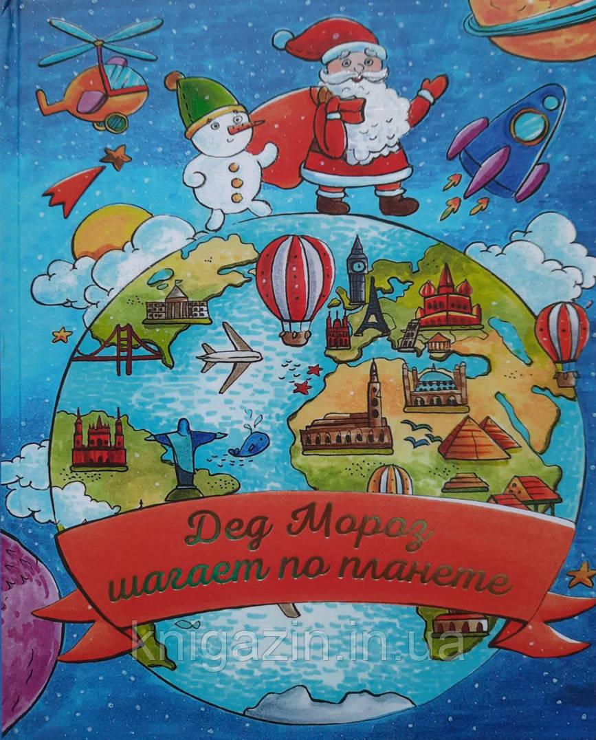 Книга «Дед мороз шагает по планете» Новогодняя энциклопедия